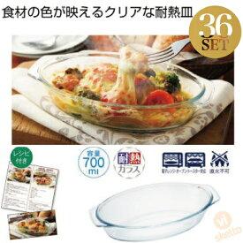 (ケース) オーブン対応耐熱ガラス700ml 36個セット (グラタン 皿 食器 耐熱 ガラス おうち時間 映え オシャレ イベント 景品 まとめ買い )