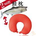 鮭 2way ネックピロー クッション ( クッション まくら 2ウェイ 疲れ 癒し アイマスク 美容 魚 水族館 ギフト パーテ…