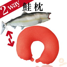 鮭(シャケ) 2way ネックピロー クッション ( クッション まくら 2ウェイ 疲れ サケ 癒し アイマスク 美容 魚 水族館 子ども ギフト パーティ 人気者 プレゼント 北海道 お土産 北の国 )