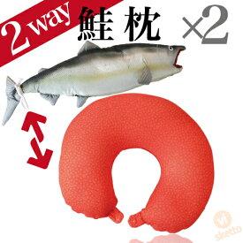[2本SET] 鮭 2way ネックピロー クッション ( クッション まくら ネックピロー 疲れ 癒し アイマスク 美容 魚 水族館 ギフト パーティ 人気者 プレゼント 北海道 お土産 北の国 )