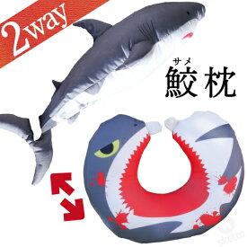 鮫(サメ)2way ネックピロー クッション ( クッション まくら 2ウェイ 疲れ 癒し アイマスク 美容 魚 水族館 子ども ギフト パーティ 人気者 プレゼント お土産 北海道 南国 )