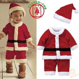 (男の子)クリスマス サンタクロース コスチューム (クリスマス パーティ 男の子 パーティ ホームパーティ SNS 映える 聖なる夜 ロンリーナイト)