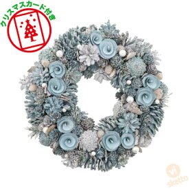リース XHD_107 クリスマスカード付き [ラッピング配送] ( 花材 飾り おしゃれ ギフト クリスマス クリスマス商品)