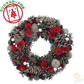 リース XHD_112 クリスマスカード付き [ラッピング配送] ( 花材 飾り おしゃれ ギフト クリスマス クリスマス商品)