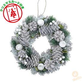 リース XHD_122 クリスマスカード付き [ラッピング配送] ( 花材 飾り おしゃれ ギフト クリスマス クリスマス商品)