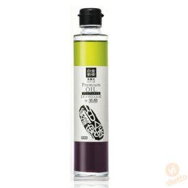スパトリートメント プレミアムオイル 黒酢 190ml (白金劉安 食養生シリーズ 美容 健康 ダイエット 綺麗に ) vis527