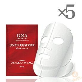 (5枚セット) クラシエ DNA リンクル 美容液マスク 3D浸透ストレッチ ( スキンケア 濃密保湿 ハリ肌 ストレッチ素材 たるみ 小じわ 乾燥 ヒアルロン酸 コラーゲン プラセンタ セラミド GABA(アミノ酪酸) コンドロイチン 天然型グルコサミン 弱酸性 無着色 無香料 )