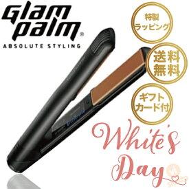 [ホワイトデーギフト] グランパーム ストレートアイロン Glam Palm GP201CL (正規品 アイロン ストレート ウェーブ サロン専売品 海外サロン 美容室のアイロン 美容室 プロ仕様 波巻き