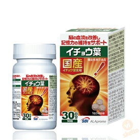 SBI イチョウ葉 90粒(30日分) [ 正規品 ]( 機能性表示食品 サプリ 補助食品 記憶力 維持 国産 活力 ダイエット 健康 美容 )