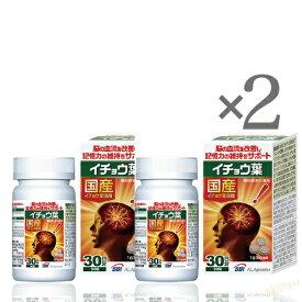 [2本SET]SBI イチョウ葉 90粒(30日分) [ 正規品 ]( 機能性表示食品 サプリ 補助食品 記憶力 維持 国産 活力 ダイエット 健康 美容 )