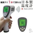 瞬間Pi!1秒で測れる日本製温度計 OMHC-HOJP001 日本製 ( 体温計 検温 体温 店舗 オフィス 学校 イベント 感染防止…