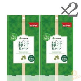 [2本SET]ユーグレナの緑汁 粒タイプ 124粒 ( 健康食品 サプリ ミドリムシ 野菜 石垣産 バランス 美容 ) vis527
