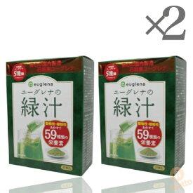 [2本SET]ユーグレナの緑汁21本 ( 健康食品 サプリ ミドリムシ 野菜 石垣産 バランス 美容 ) vis527