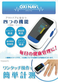 全品ポイント2倍!OXINAVi オキシナビ (非医療用 TOA-OXIV-001 家庭用 血中酸素濃度 測定器 ワンキー測定 在宅介護 スピード コンパクト 携帯 軽量 小型 指先 脈拍計 成人 小児)