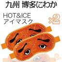 [2本SET] 福岡 ホット アイス 博多 にわか アイマスク ( HOT ICE 眼精疲労 疲れ 癒し アイマスク 美容 目のむくみ む…