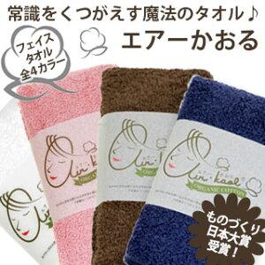 【VISPRO】エアーかおる フェイスタオル綿100% オーガニック 魔法のタオル コットンすぐ乾く使いやすい ギフト プレゼント タオル フェイル