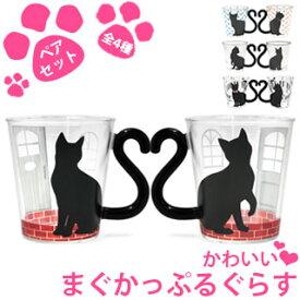 【VISPRO】マグカップルグラスペアセット ガラス マグカップ 可愛い ネコ しっぽ 取っ手 ねこ 耐熱 おしゃれ グラス コップ 猫しっぽハート プレゼント ギフト ペア セット 贈り物 カップル 夫婦 仲良し お揃い