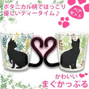 【VISPRO】マグカップルグラス ボタニカル ペアセット!ガラス マグカップ マグガラス 可愛い ネコ しっぽ 取っ手 グラスコップ ねこ 耐熱 おしゃれ 猫 しっぽハート ナチュラルボタニカル柄