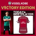 VISSEL KOBE VICTORY EDITION #18 飯倉 大樹選手(ユニフォーム)