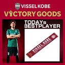 VISSEL KOBE VICTORY GOODS タオルマフラー #18 飯倉 大樹選手