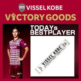 VISSEL KOBE VICTORY GOODS タオルマフラー #11 武藤 嘉紀選手