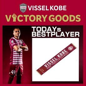 VISSEL KOBE VICTORY GOODS タオルマフラー #49 ドウグラス選手