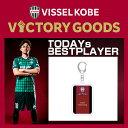 VISSEL KOBE VICTORY GOODS キーホルダー #18 飯倉 大樹選手