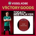 VISSEL KOBE VICTORY GOODS 缶バッジ #18 飯倉 大樹選手