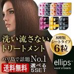 【メール便送料無料】エリップス6粒選べる5個セットellipsトリートメントヘアビタミンまとめ買い