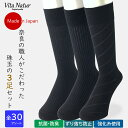 【日本製高品質】靴下 ソックス メンズ(紳士用)選べる30パターン ビジネスソックス 抗菌防臭効果 3足セット メンズ靴…