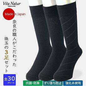 【日本製高品質】靴下 ソックス メンズ(紳士用)選べる30パターン ビジネスソックス 抗菌防臭効果 3足セット メンズ靴下 紳士靴下 25-27cm/27-29cm ロンフレッシュ加工 ずり落ち抑制 [Vita Natur](全30パターン)