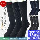 【送料無料】【日本製高品質】靴下 ソックス メンズ(紳士用)選べる30パターン ビジネスソックス 抗菌防臭効果 3足セッ…