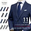 【京都丹後産ネクタイ】日本製 シルク100% ネクタイ ハンドメイド 全11パターン バスケット織り ヘリンボーン ドット…