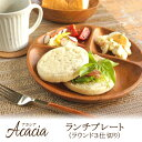 【SW-E053ランチプレート(ラウンド 3仕切り)】アカシア食器 アカシア acacia 天然木 食器 木製 お皿 ウッドプレート…