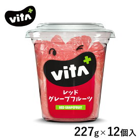 【公式】 2ケース以上送料無料 ビタプラス VITA VITA+ レッドグレープフルーツ シロップ漬け 227g 12個入 フルーツ スイーツ まとめ買い ビタミンC