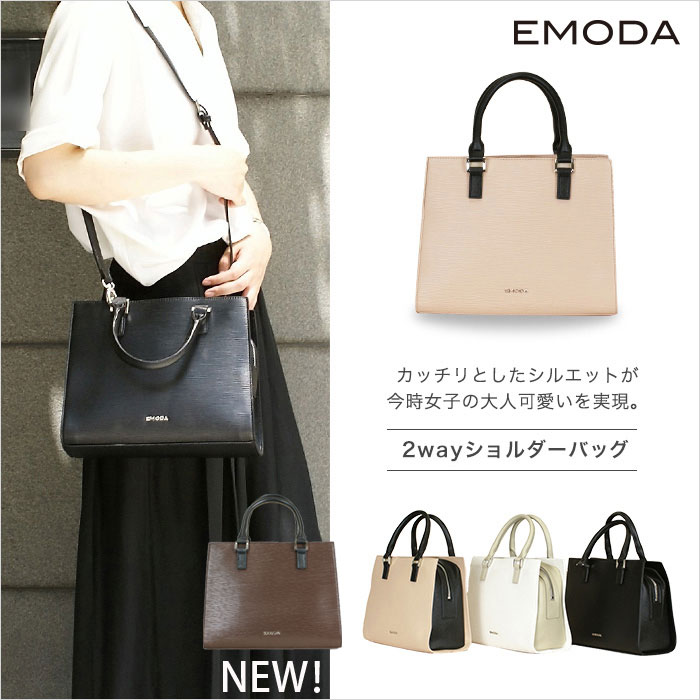 【EMODA】【エモダ】EM-9209 ショルダーバッグ ハンドバッグ 水シボ 2way 2ウエイ 多機能 合皮バッグ 鞄 カバン かばん レディース ブラック ホワイト ベージュ ブラウン バイカラー 2トーン