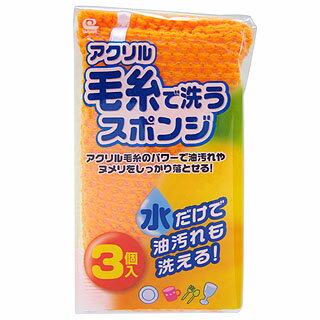 【キッチンスポンジ】【KM-004 アクリル毛糸キッチンスポンジ 3個組】アクリル毛糸のパワーで油汚れやヌメリをしっかり落とせるキッチンスポンジ。