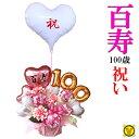 100歳のお祝い 百寿 桃色の雅 バルーンアレンジメント / 長寿祝い 賀寿  誕生日 敬老の日 プレゼント お年…