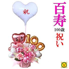 7ffed6ac92e42 100歳のお祝い 百寿 桃色の雅 バルーンアレンジメント   長寿祝い 賀寿