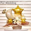 ムーンライトセレナーデバルーンアレンジ /  結婚式 銀婚式 金婚式 結婚一周年 開店祝い プレゼント 記念日 結婚祝…