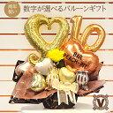 【数字が選べる】【名入れ】 ゴールドハートアニバーサリー バルーンアレンジ 1周年 周年祝い 開店祝い 10周年 バ…
