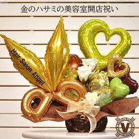ゴールドシザーズ バルーンアレンジ /  美容室 理容室 開店祝い 名入れ 花 プレゼント バルーンギフト オープン
