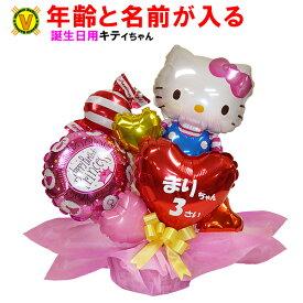名前と年齢が入れられる誕生日プレゼント サンリオ キティちゃん バルーンアレンジ