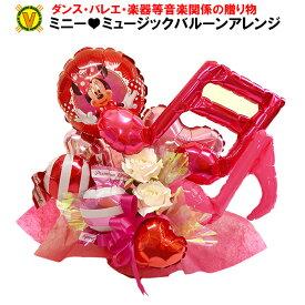ミニー ミュージック バルーンアレンジ / 結婚式 発表会祝い ギフト プレゼント 記念日 ピアノ バレエ バイオリン 楽屋見舞い バルーン電報 誕生日 バースデー 誕生祭