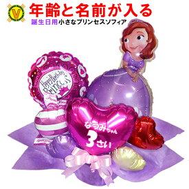 名前と年齢が入れられる誕生日プレゼント小さなプリンセスソフィア バルーンギフト