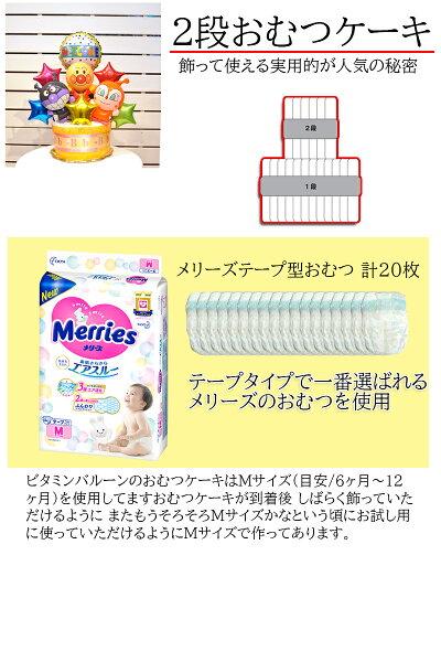 【送料無料】アンパンマンスターズバルーンおむつケーキ/出産祝いオムツケーキ名入れベイビーシャワー赤ちゃんダイパーケーキ