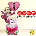 ラブモンキーバルーン オリジナル シャワー 赤ちゃん ダイパーケーキ