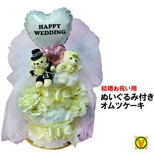 結婚式の電報に おむつケーキOne Love