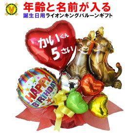 名前と年齢が入れられる誕生日プレゼント ライオンキングバースデイ バルーンギフト