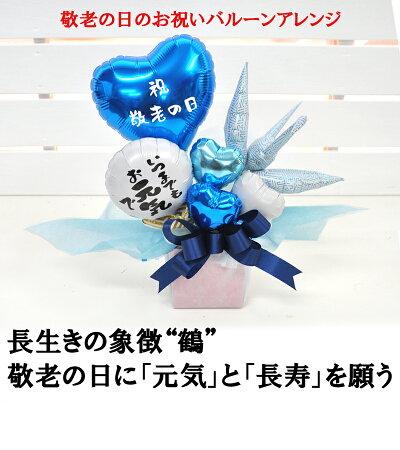 敬老の日折り鶴卍繋ぎバルーンアレンジ/ご年配長寿長寿お祝いプレゼント祖父祖母
